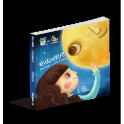 女兒與明月