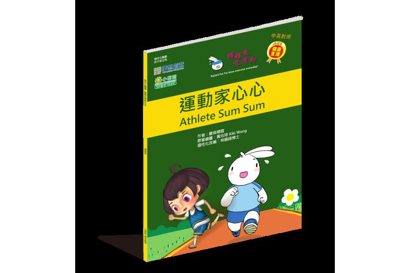 FFR-IY-輝輝兔健康生活+好習慣系列(整套六本)