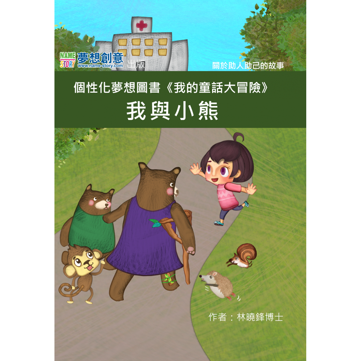 MFS04-我與小熊