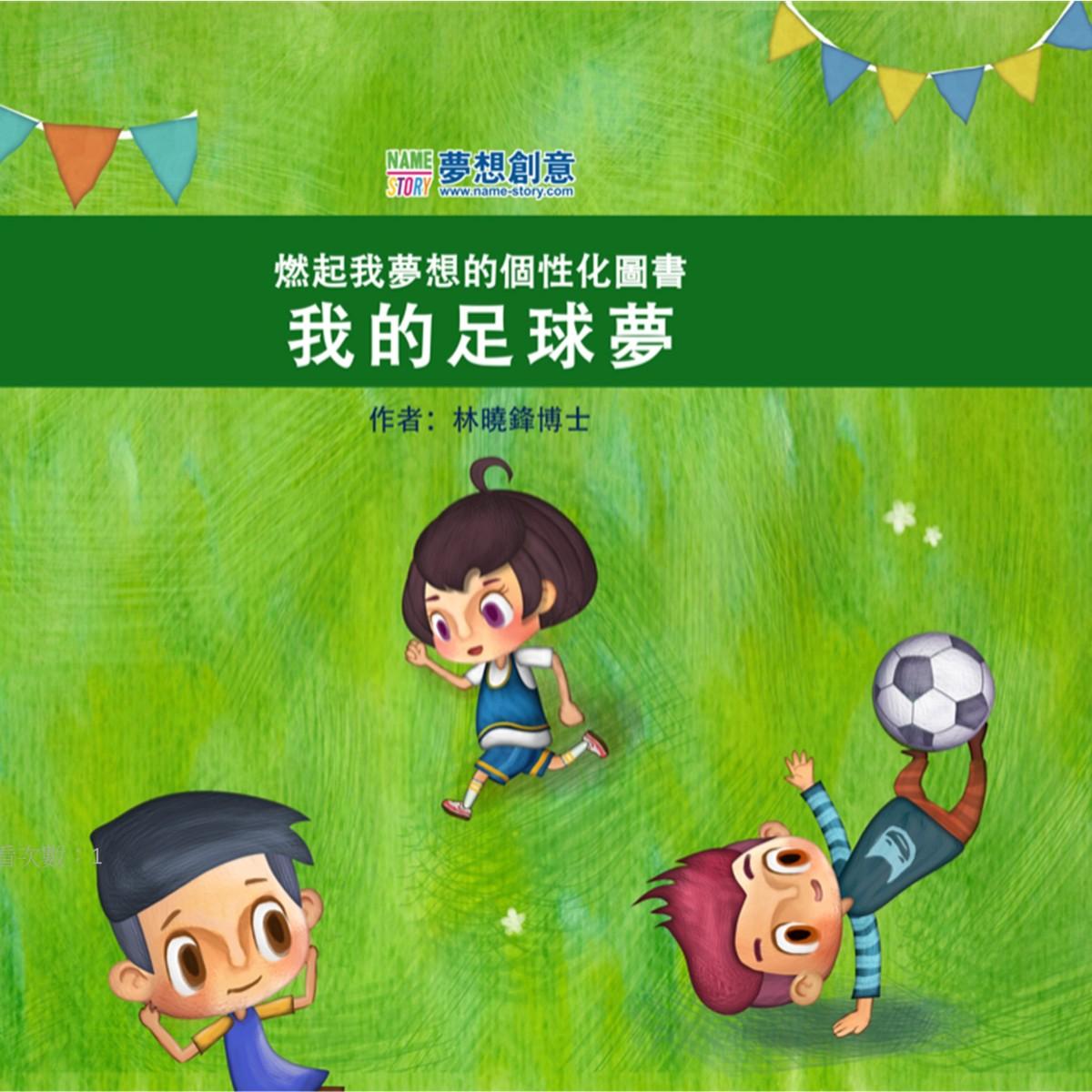 MD01-我的足球夢