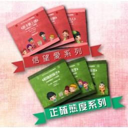 生命教育叢書:信望愛 + 正確態度 (一套六冊)