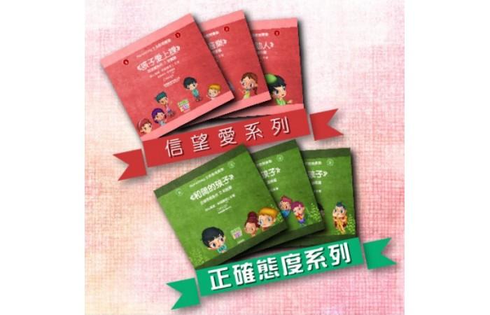 NameStory 生命教育叢書 (信望愛 + 正確態度 ) (一套六冊)