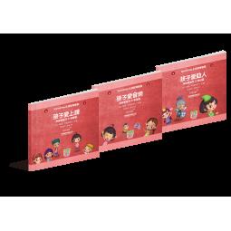 生命教育叢書 01:信望愛圖書系列 (一套三冊)