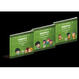 生命教育叢書 03:正確態度圖書系列 (一套三冊)