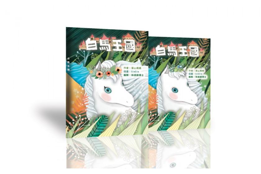 SSMM-白馬王國+糖果城堡