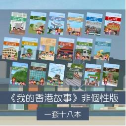 MHKS19-《我的香港故事》非個性版 (一套18本)