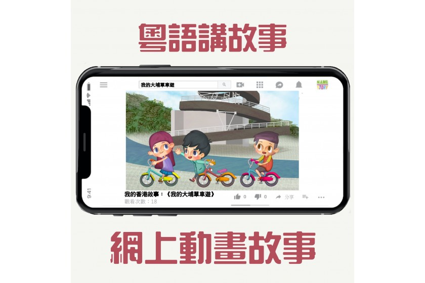 MHKS15- 我的大埔單車遊