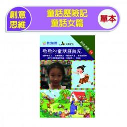 創意思維-童話歷險記