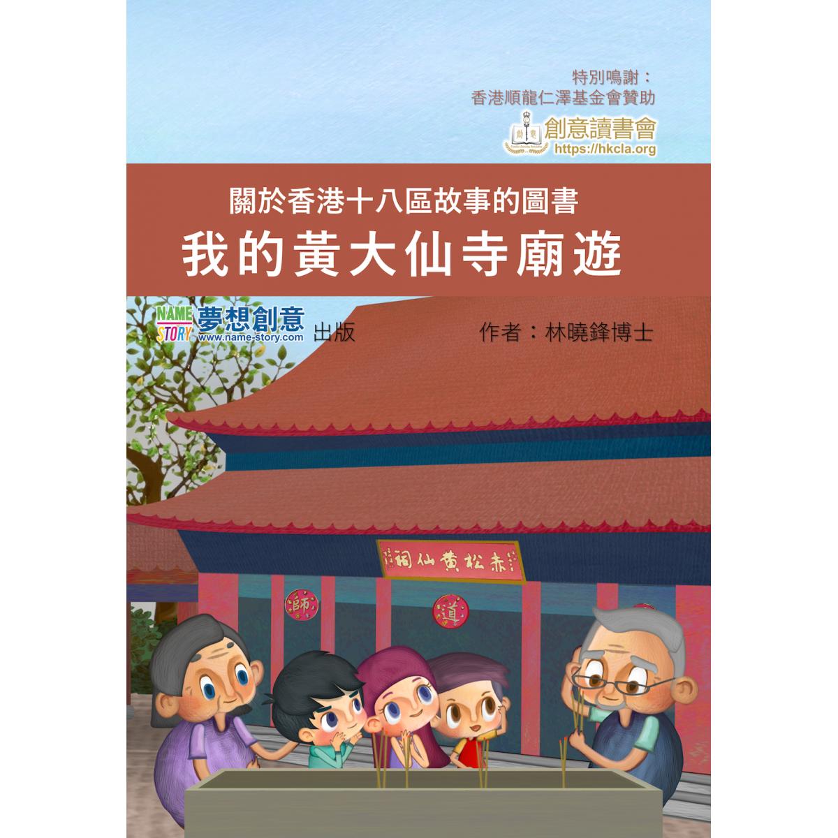 MHKS10-我的黃大仙寺廟遊