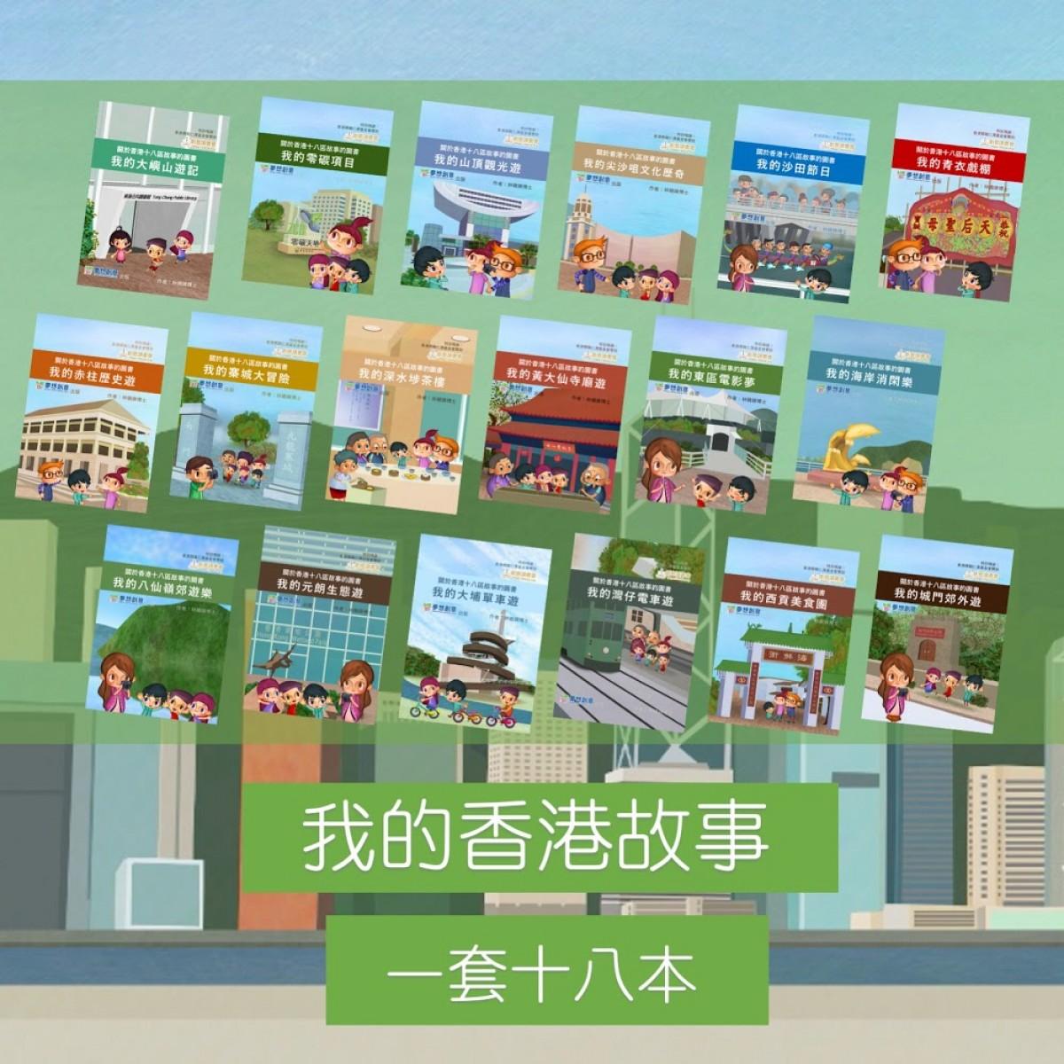 MHKS19-我的香港故事 (一套18本)