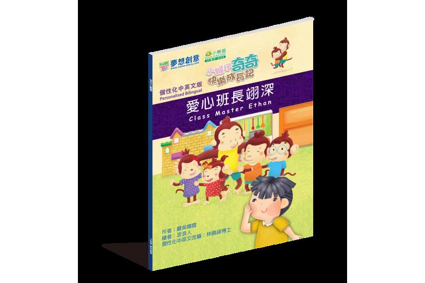 KKMC01-小猴子奇奇之愛心班長 (A5 中文版)
