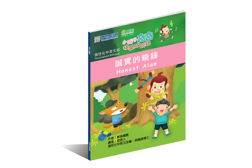 KKMC02-小猴子奇奇之誠實的孩子 (A5 中文版)