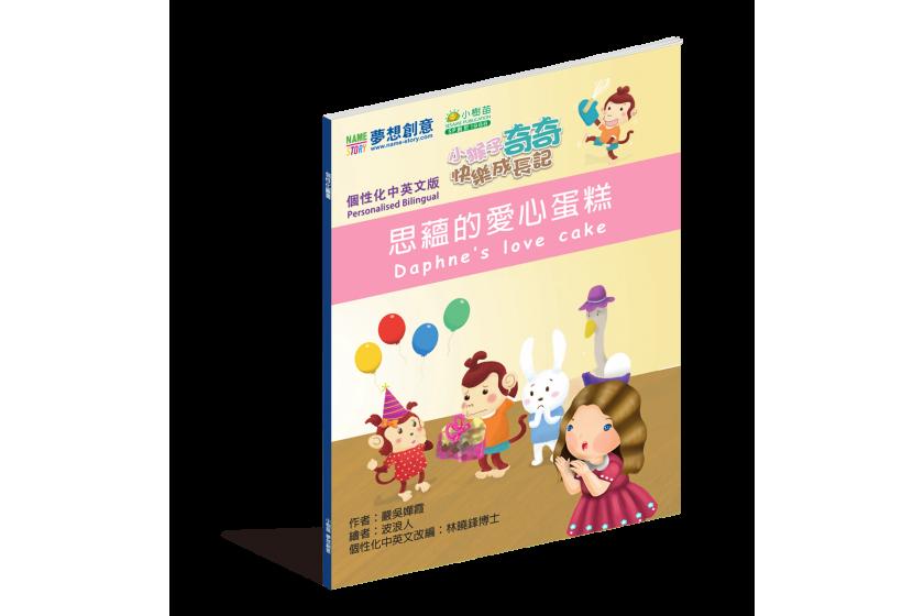 KKMC04-小猴子奇奇之愛心蛋糕 (A5 中文版)