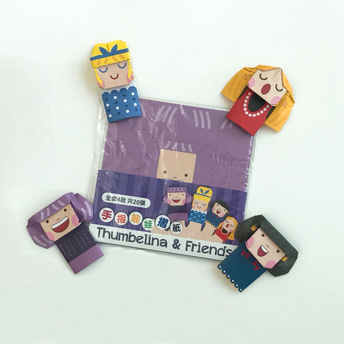 手指娃娃摺紙(一套四款)
